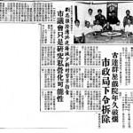 20th July 1991