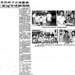 17th July 1992