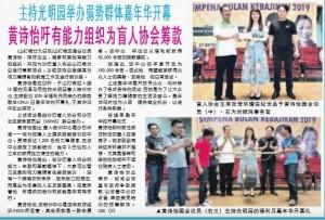 Merdeka Daily News [30th October 2019]